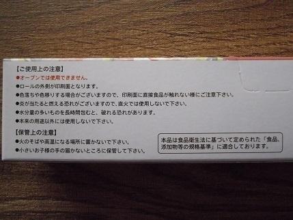 IMGP0677.JPG