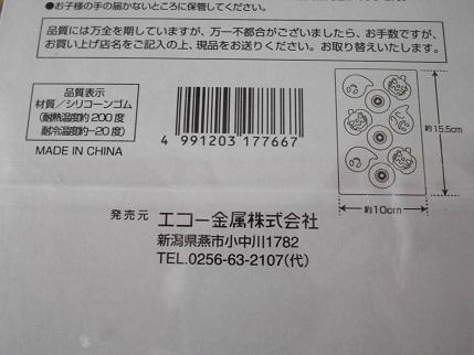 IMGP3509.JPG