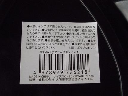 IMGP3595.JPG