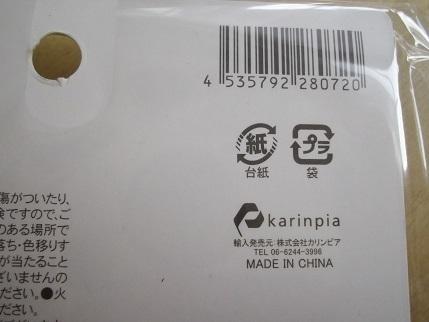 IMGP3656.JPG