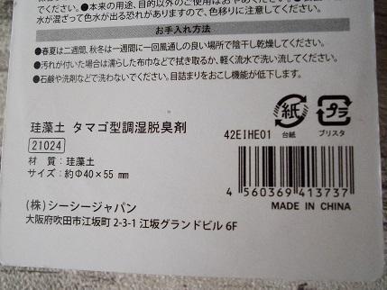 IMGP4204.JPG