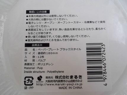 IMGP4450.JPG
