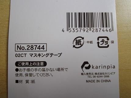 IMGP4924.JPG