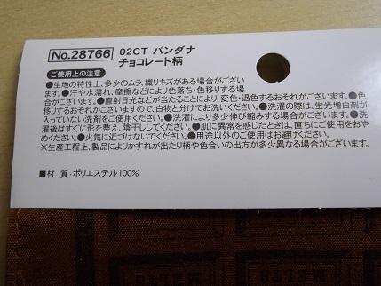 IMGP4933.JPG