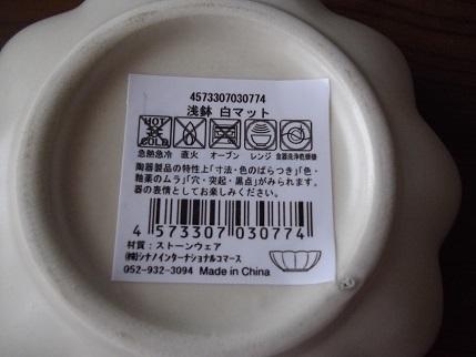 IMGP6311.JPG