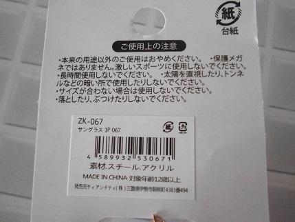 IMGP6701.JPG
