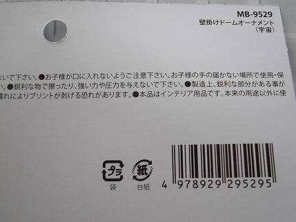 IMGP6844.JPG