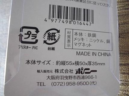 IMGP6925.JPG