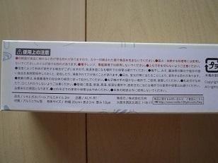 IMGP7251.JPG