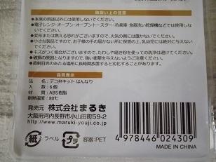 IMGP9624.JPG